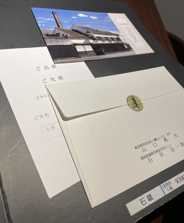 招待状石蔵.JPG