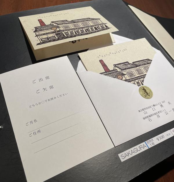 招待状SAKAGURA.JPG