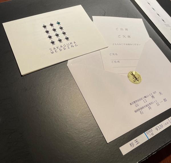 招待状杉玉.jpg